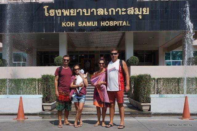 Натон госпиталь - спустя 2 месяца - мы и наши друзья