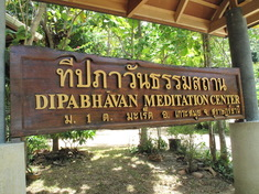 Медитационный центр Дипабхаван (Dipabhāvan Meditation Center at Samui)